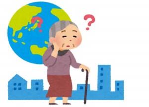 認知症|祖母が認知症になりました。