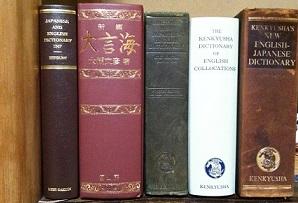 辞書と本を捨てます